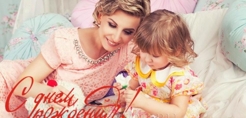 Картинки с днем рождения для мамы с дочкой
