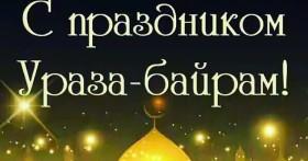 Какого числа в 2019 году празднуется Ураза Байрам в России
