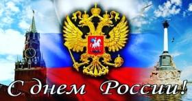 Какой праздник отмечают в России 12 июня?