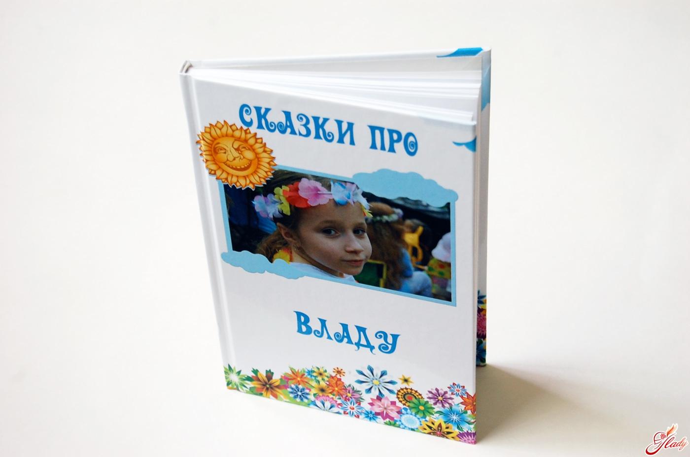 Книга персональная в подарок