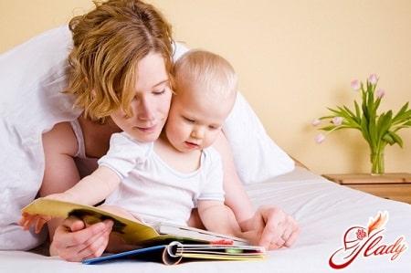 чтение книг для развития ребенка