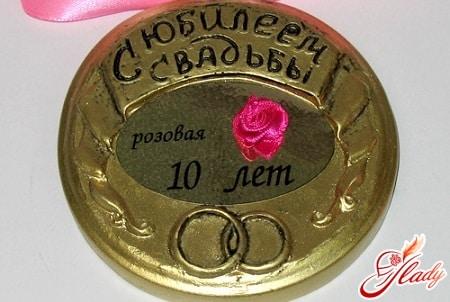 символический подарок на годовщину свадьбы