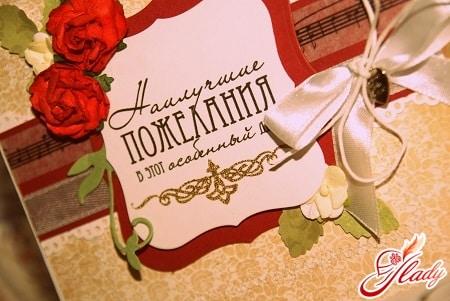 празднование рубиновой свадьбы