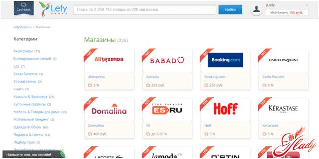 Доступные интернет-магазины