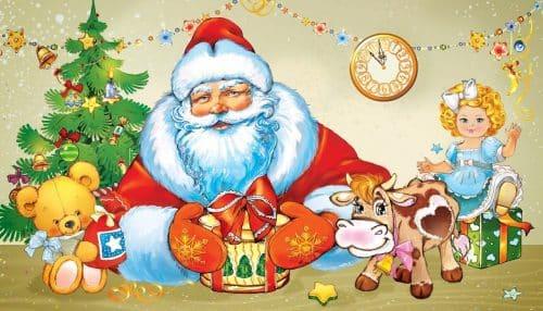 Подарки от Дедушки Мороза