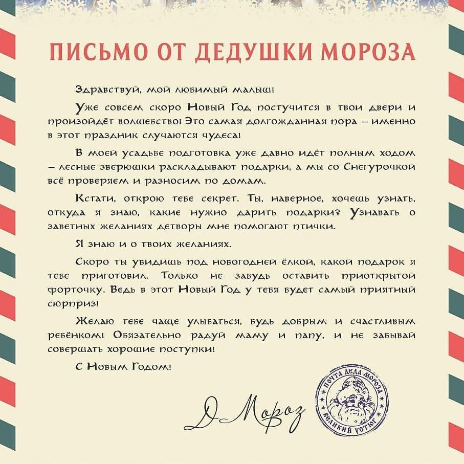 Письмо от деда мороза шаблоны с текстом 2019