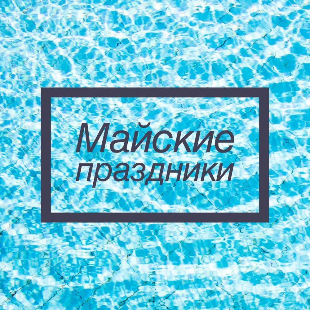 """Майские выходные в России — как отдыхаем в мае 2019 года"""""""