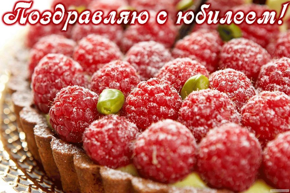 были фрукты на день рождения прикольное поздравление боня