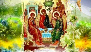 Что значит православный праздник Святой Троицы