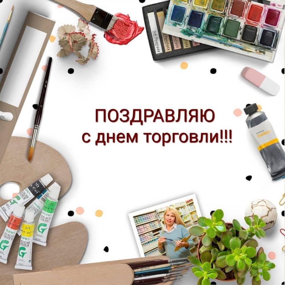 Какого числа отмечают День торговли в 2019 году в России